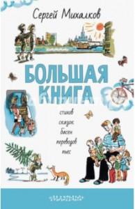 «Большая книга» Сергей Михалков