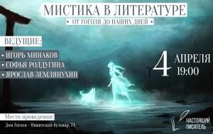 «Мистика в литературе - от Гоголя до наших дней»