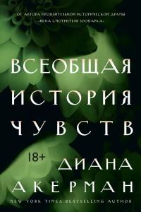 B-CHM-21454_Estestvennaya_Istoria_Super_Cover.indd