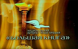Большая_книга