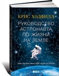 К.-Хэдфилд-Руководство-астронавта-по-жизни-на-Земле.-Чему-научили-меня-4000-часов-на-орбите