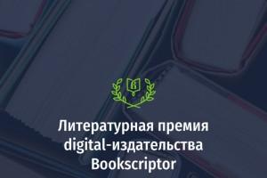 Литературная премия Bookscriptor1