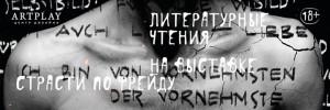 Литературные чтения на выставке «Страсти по Фрейду»1
