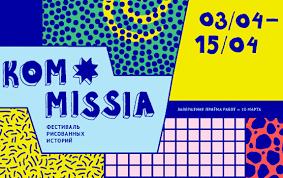 Международный фестиваль рисованных историй «КомМиссия»