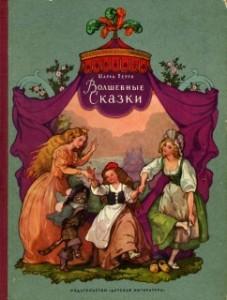 Шарль Перро «Волшебные сказки»