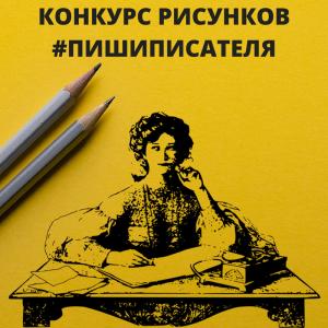 конкурс #пишиписателя