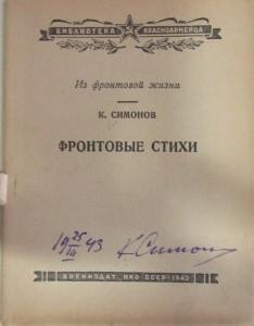 15_К.Симонов. Фронтовые стихи. М.,Воениздат,1942