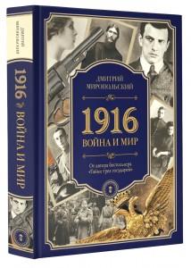 Book_Miropolskiy