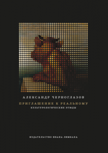 Chernoglazov cover