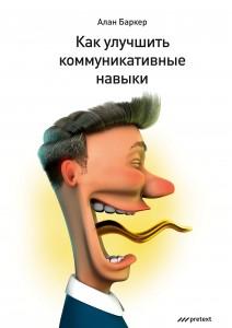 Kak_uluchshit_kommunikativnye_navyki_Cover_highRez