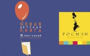 Novaya-detskaya-kniga-i-Rosmyen