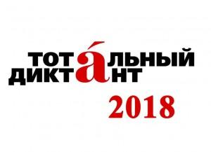 TD-2018