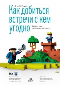 kak_poluchit_vstrechu-cover_rgb-hiRez