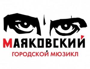 mayakovskii_afishka_na_sait