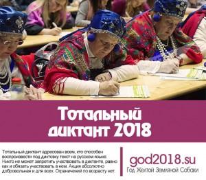 totalnyj-diktant-2018
