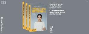«Pioner Talk»