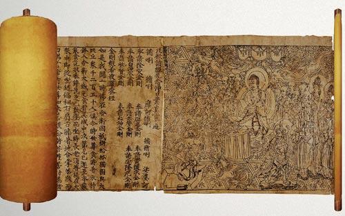 1150 лет назад – 11 мая 868 года создана первая датированная печатная книга  – «Алмазная сутра»