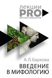 Vvedenie_V_Mifologiyu_Pocket.indd