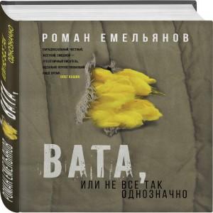 Емельянов_Вата