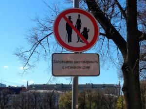 Знак «Запрещено разговаривать с незнакомцами»