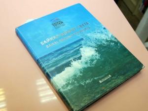 Книга «Байкал – вокруг света»2