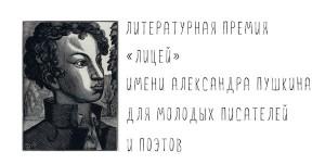 Премия «Лицей»