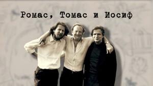 Ромас Томас и Иосиф