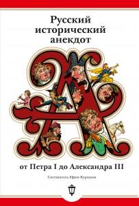 Русский исторический анекдот