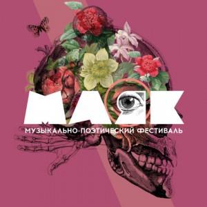 Фестиваль современной поэзии МАЯК 2018
