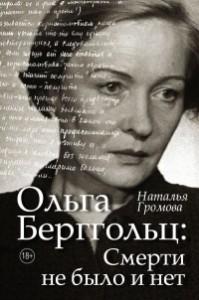 Natalya_Gromova__Olga_Berggolts_smerti_ne_bylo_i_net