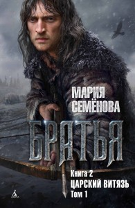 Semenova_Brothers_2_cover