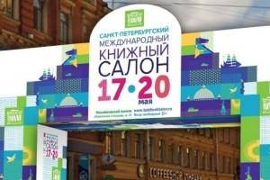 XIII Санкт-Петербургский Международный книжный салон1