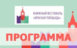 krasnaya-ploshhad_programma