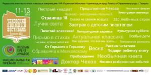 zastavka-chehovskaya