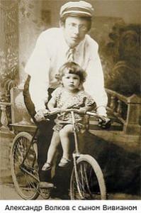 Александр Волков с сыном Вививаном
