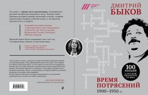 Дмитрия Быкова «Время потрясений»_original