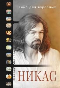 Иванова_Кино для взрослых. никас сафронов