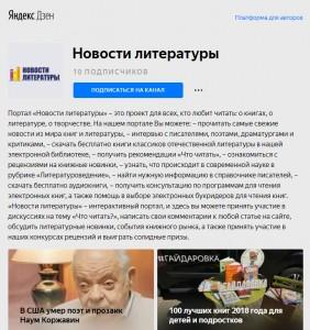 Новости литературы1