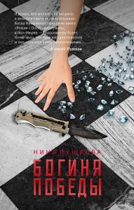 Пушкова_Богиня_победы