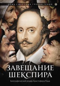 Раш_Завещание_Шекспира