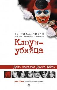 Kloun_Ubiytsa_cover.cdr