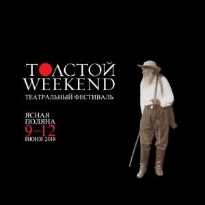 Толстой Weekend1