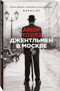 Тоулз_Джентельмен в Москве-min
