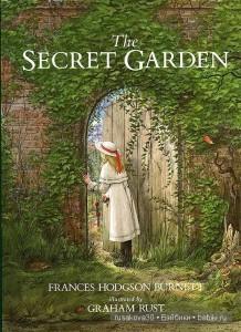Фрэнсис Элиза Бернетт «Таинственный сад»
