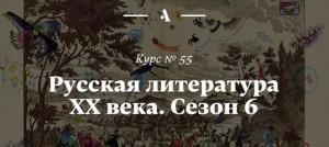 Arzamas Сезон 6