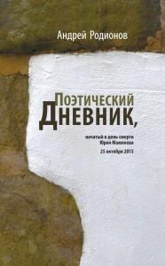Rodionov_Dnevnik_cover