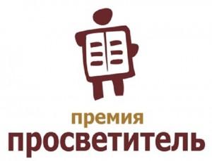 premiya_prosvetitel