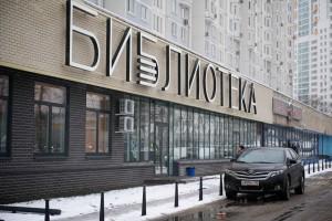 Библиотеки Москвы3