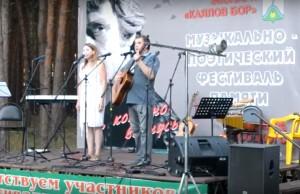 Festival Vysockogo v Rossoshi