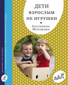 MurasovaDVNI_Cover_1600